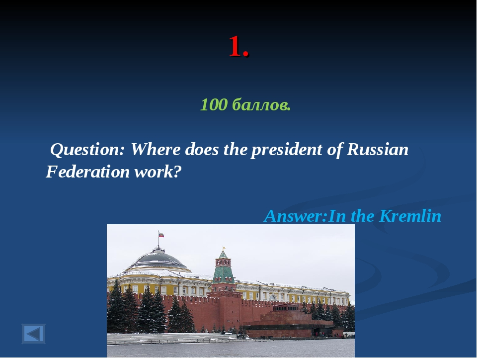 1. 100 баллов. Question: Where does the president of Russian Federation work?...