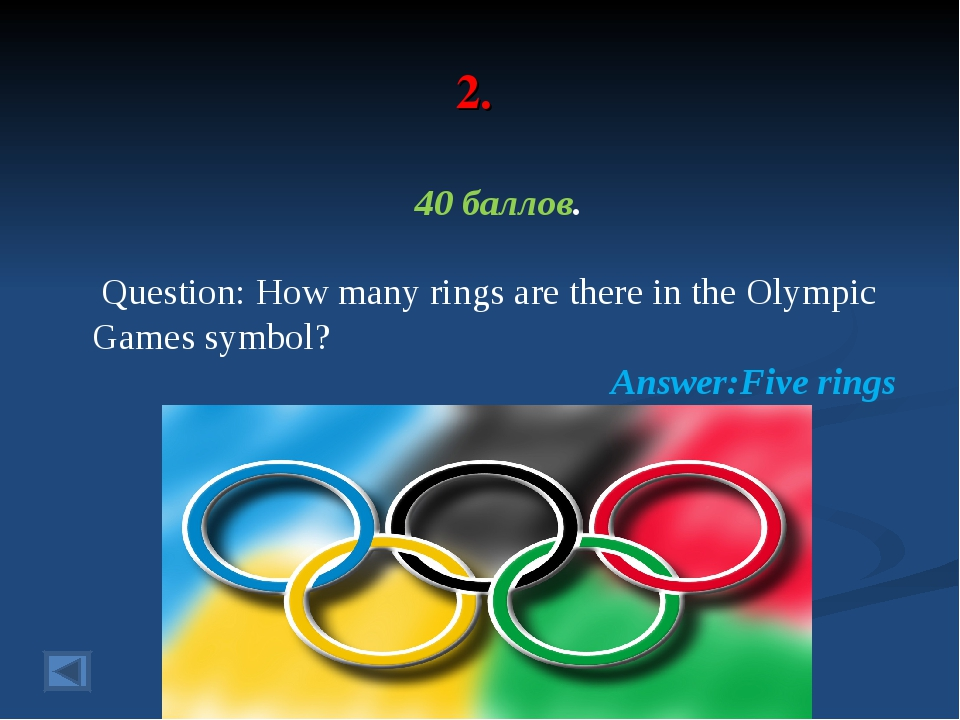 2. 40 баллов. Question: How many rings are there in the Olympic Games symbol?...