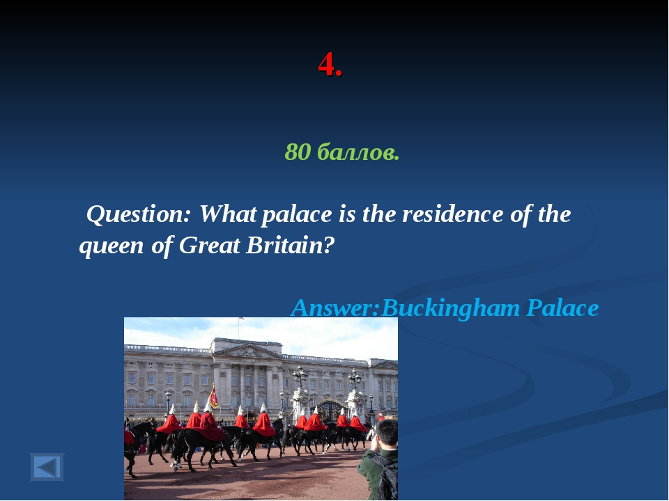 4. 80 баллов. Question: What palace is the residence of the queen of Great Br...