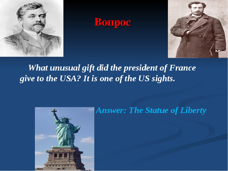 Вопрос What unusual gift did the president of France give to the USA? It is o...