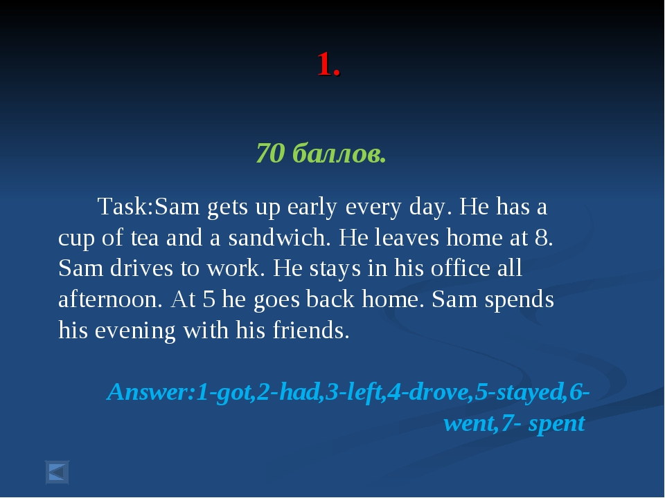 1. 70 баллов. Task:Sam gets up early every day. He has a cup of tea and a sa...