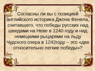 Для Руси это были не «легкие победы»,так как в результате их оказались неприс