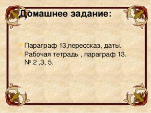 Источники http://www.rusidea.org/?a=25120603 http://school13.admsurgut.ru/tea