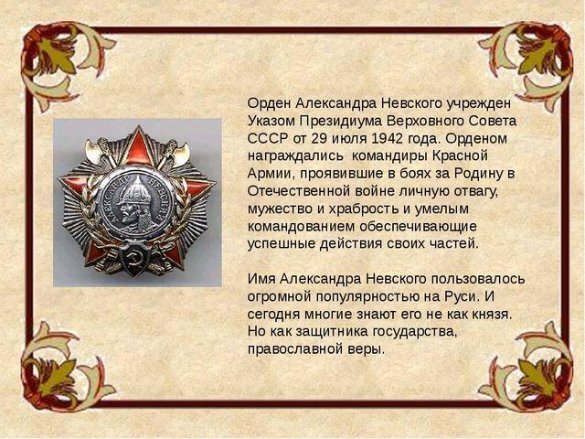 Борьба русских земель с западными завоевателями