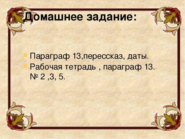 Источники http://www.rusidea.org/?a=25120603 http://school13.admsurgut.ru/tea...