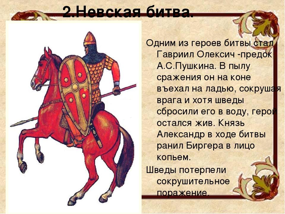 Итоги и значение : Блестящая победа русского народа. Народ назвал Александра...