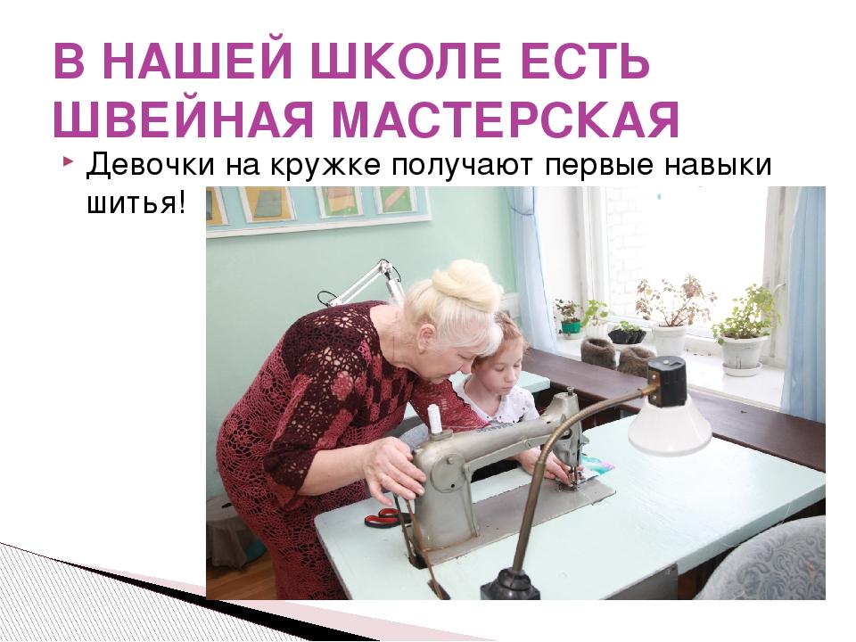 Девочки на кружке получают первые навыки шитья! В НАШЕЙ ШКОЛЕ ЕСТЬ ШВЕЙНАЯ МА...
