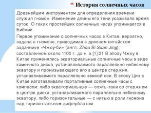 История солнечных часов История солнечных часов Древнейшим инструментом для о