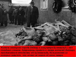 Жители немецкого города Веймар в концлагере Бухенвальд у тел погибших узников