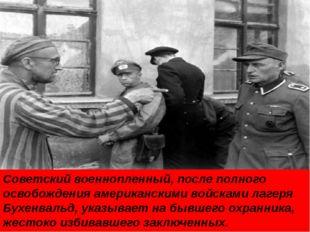 Советский военнопленный, после полного освобождения американскими войсками ла