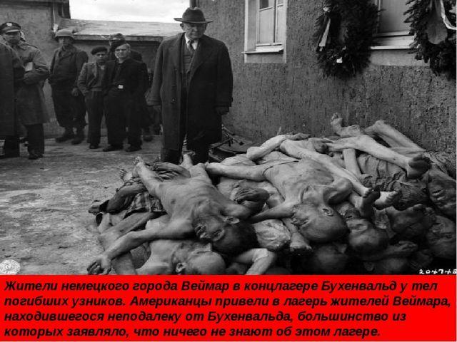 Жители немецкого города Веймар в концлагере Бухенвальд у тел погибших узников...