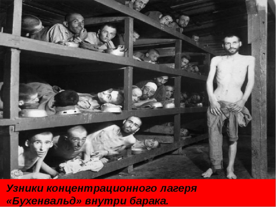 Узники концентрационного лагеря «Бухенвальд» внутри барака.