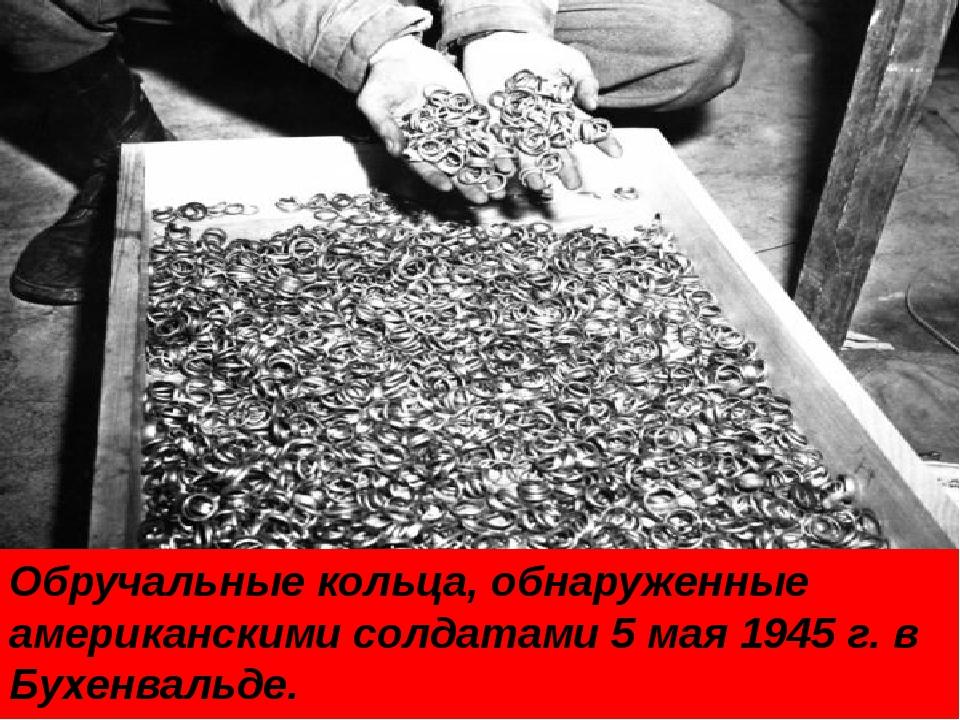 Обручальные кольца, обнаруженные американскими солдатами 5 мая 1945 г. в Бухе...