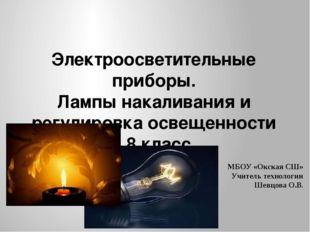 Электроосветительные приборы. Лампы накаливания и регулировка освещенности 8