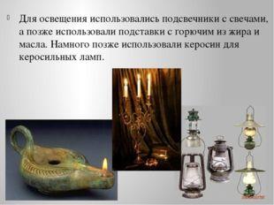 Для освещения использовались подсвечники с свечами, а позже использовали подс