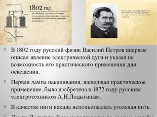 В 1802 году русский физик Василий Петров впервые описал явление электрической