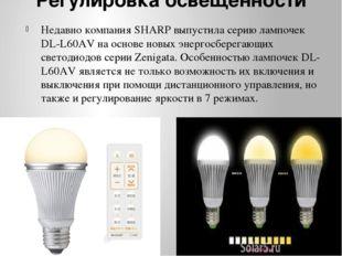 Регулировка освещенности Недавно компания SHARP выпустила серию лампочек DL-L