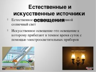 Естественные и искусственные источники освещения Естественное освещение – эт