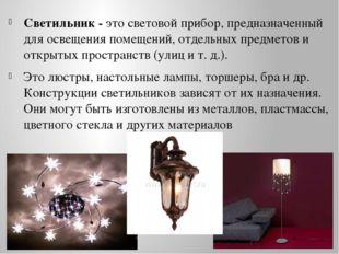 Светильник - это световой прибор, предназначенный для освещения помещений, от
