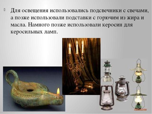 Для освещения использовались подсвечники с свечами, а позже использовали подс...