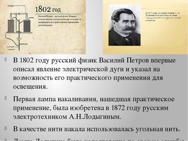 В 1802 году русский физик Василий Петров впервые описал явление электрической...