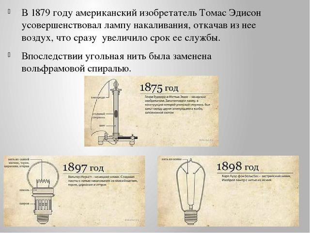 В 1879 году американский изобретатель Томас Эдисон усовершенствовал лампу нак...