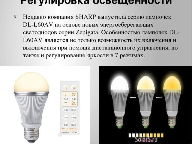 Регулировка освещенности Недавно компания SHARP выпустила серию лампочек DL-L...