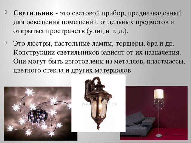 Светильник - это световой прибор, предназначенный для освещения помещений, от...