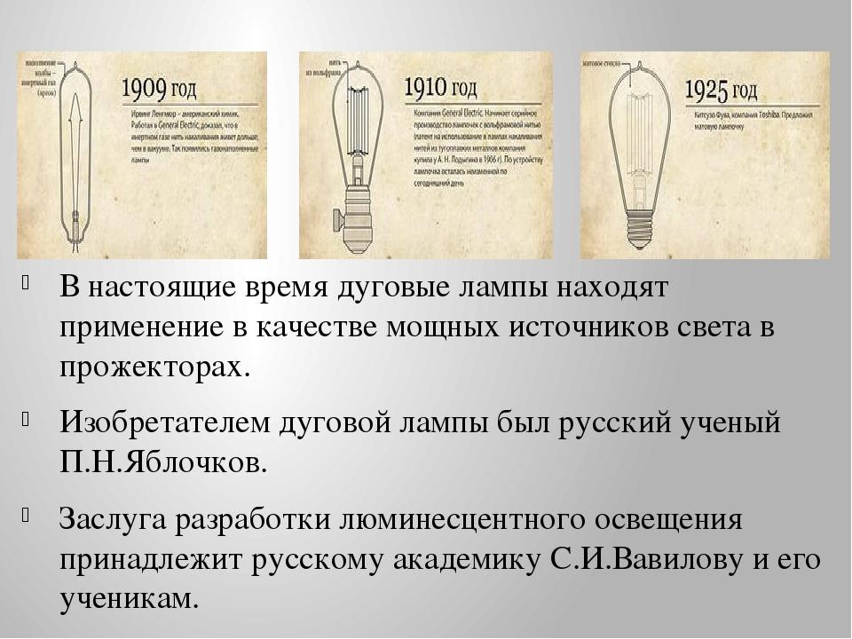 В настоящие время дуговые лампы находят применение в качестве мощных источник...