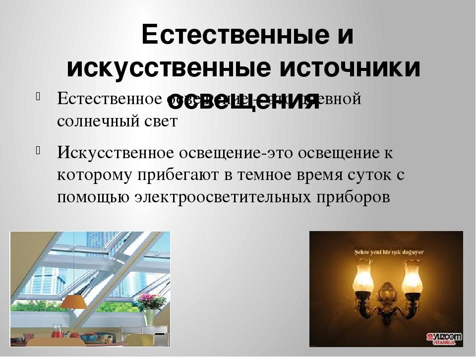 Естественные и искусственные источники освещения Естественное освещение – эт...