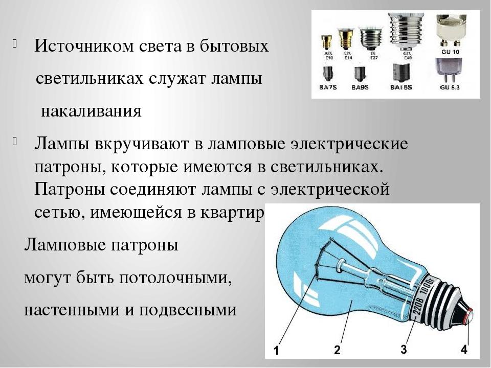 Источником света в бытовых светильниках служат лампы накаливания Лампы вкручи...