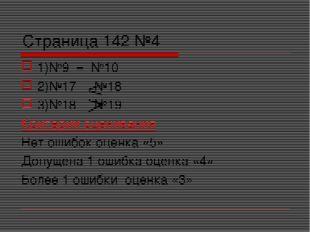 Страница 142 №4 1)№9 = №10 2)№17 №18 3)№18 №19 Критерии оценивания Нет ошибок