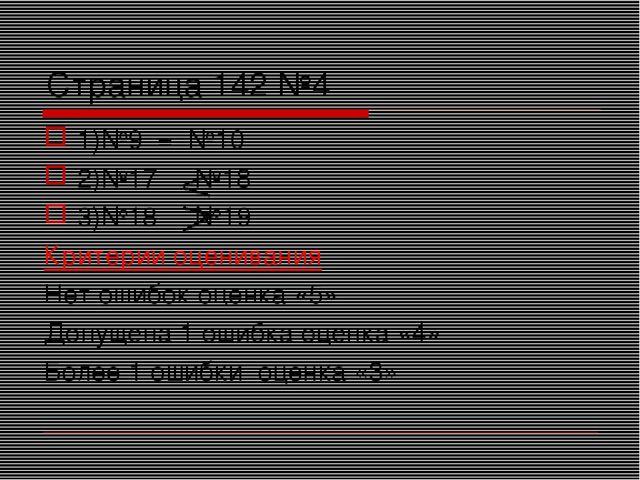 Страница 142 №4 1)№9 = №10 2)№17 №18 3)№18 №19 Критерии оценивания Нет ошибок...