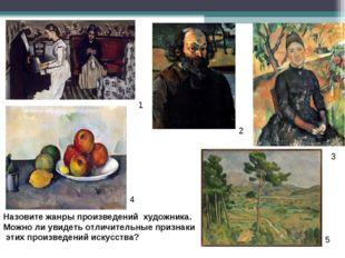 2 1 3 4 5 Назовите жанры произведений художника. Можно ли увидеть отличительн