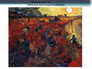 Винсент ван Гог «Красные виноградники в Арле»