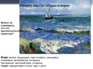 Винсент ван Гог «Лодки в море» Море: волны, бущующие, серо-голубые, свинцовые