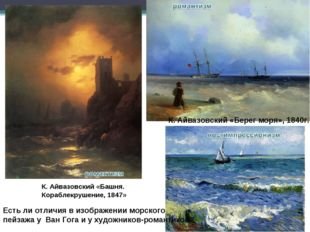К. Айвазовский «Башня. Кораблекрушение, 1847» К. Айвазовский «Берег моря», 18