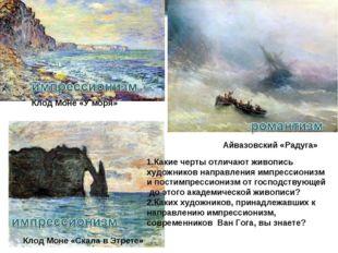 Клод Моне «У моря» Клод Моне «Скала в Этрете» Айвазовский «Радуга» 1.Какие че