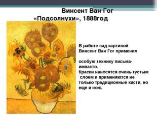 Винсент Ван Гог «Подсолнухи», 1888год В работе над картиной Винсент Ван Гог