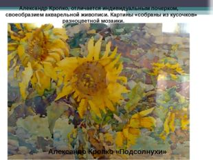 Александр Кропко, отличается индивидуальным почерком, своеобразием акварельн
