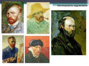 Автопортреты художников