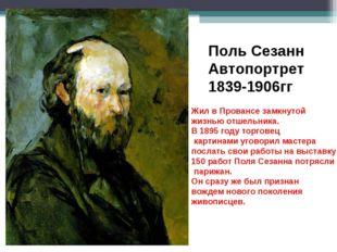 Поль Сезанн Автопортрет 1839-1906гг Жил в Провансе замкнутой жизнью отшельник