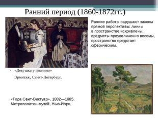 Ранний период (1860-1872гг.) «Девушка у пианино» Эрмитаж, Санкт-Петербург. «Г