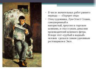 В числе значительных работ раннего периода — «Портрет отца» Отец художника, Л