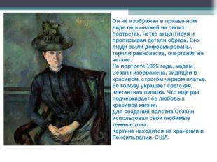 Он не изображал в привычном виде персонажей на своих портретах, четко акценти