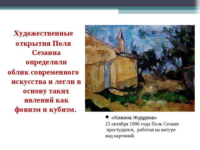 Художественные открытия Поля Сезанна определили облик современного искусства...