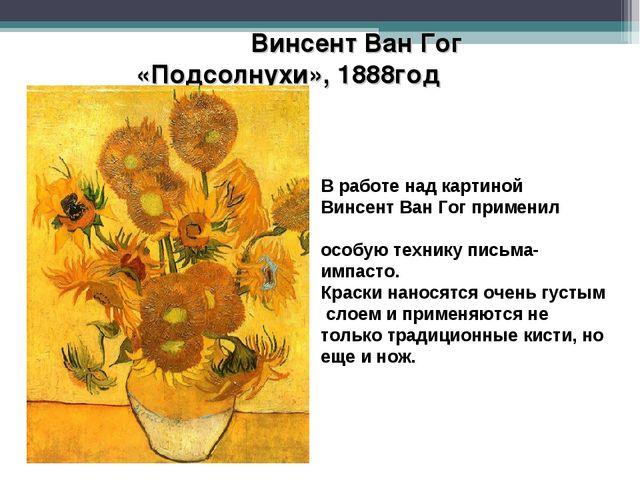 Винсент Ван Гог «Подсолнухи», 1888год В работе над картиной Винсент Ван Гог...