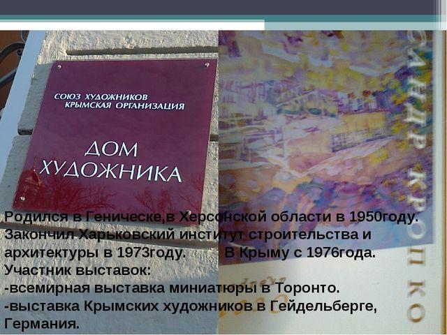 Родился в Геническе,в Херсонской области в 1950году. Закончил Харьковский инс...