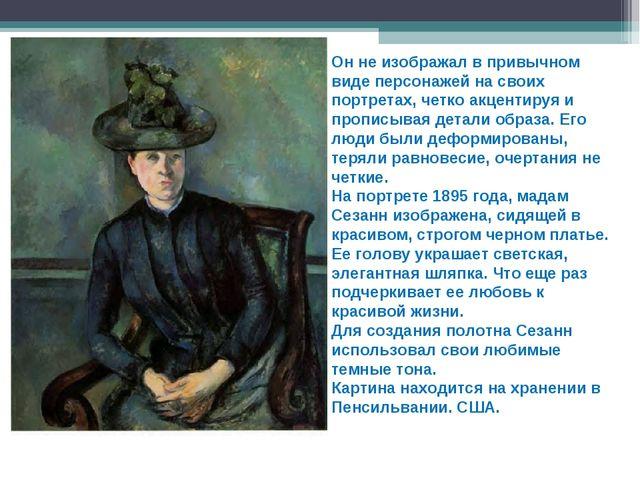 Он не изображал в привычном виде персонажей на своих портретах, четко акценти...