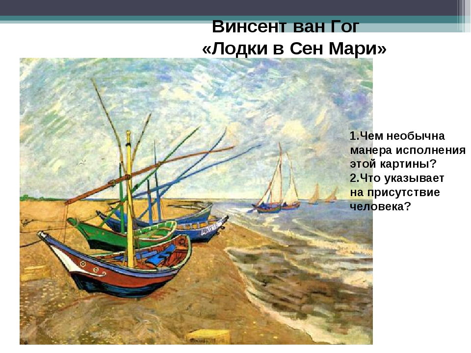 Винсент ван Гог «Лодки в Сен Мари» 1.Чем необычна манера исполнения этой кар...